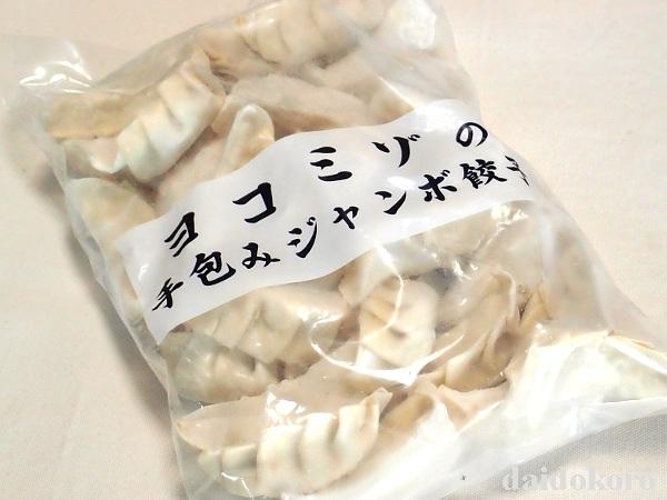 手包みジャンボ餃子