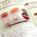 本の紹介 糖尿病食事療法のための食品交換表 第7版