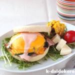 ベーコンとほうれん草のエッグベネディクト 組み合わせは色々、お好みの食材を合わせて