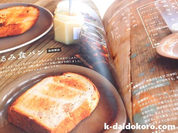 各種食パン