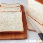 プルマンの作り方 | セントル ザ・ベーカリーのレシピ 湯種を使ってプルマンを焼いてみる