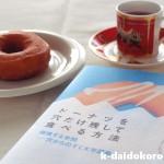 本の紹介 ドーナツを穴だけ残して食べる方法 越境する学問―穴からのぞく大学講義