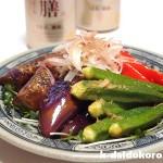 なすの焼きびたし 日本の夏は和食に生ビール!