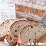 ひろしまサワーブレッド | 酵母と乳酸菌を用いたサワー種の風味豊かなハードパン