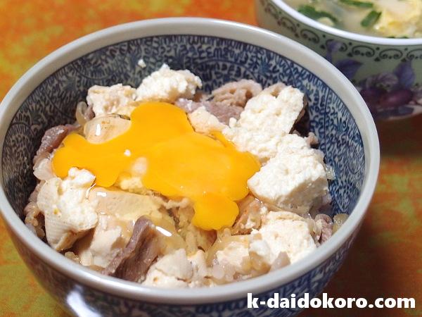 肉豆腐丼の食べ方