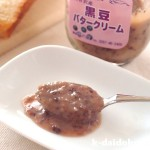軽井沢の黒大豆「華大黒」を使った「沢屋 黒豆バタークリーム」