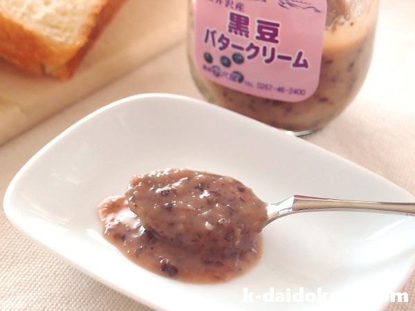 沢屋 黒豆バタークリーム
