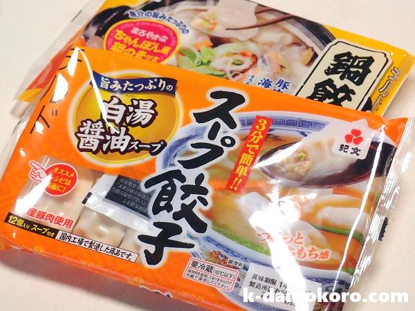 紀文 スープ餃子&鍋餃子
