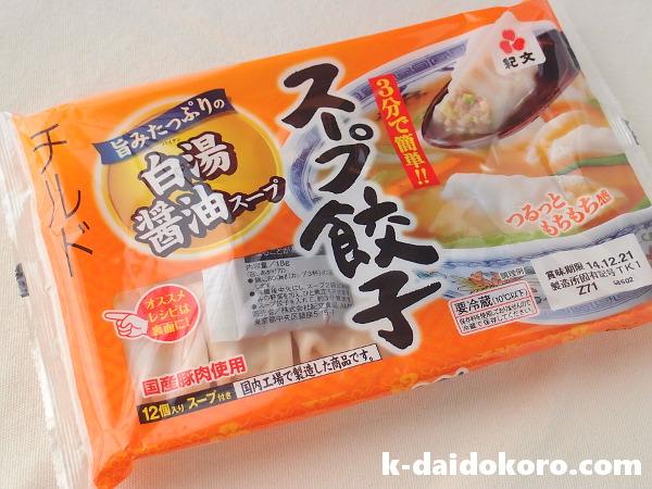 紀文スープ餃子