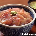 食べてビックリ!まぐろ納豆丼 | ほど塩レシピをつくろう!