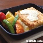 高野豆腐でモッツァレッラ・イン・カロッツァ | おうちで簡単 乾物でイタリアン