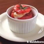 凍り豆腐でトマトのファルシ | おうちで簡単 乾物でイタリアン