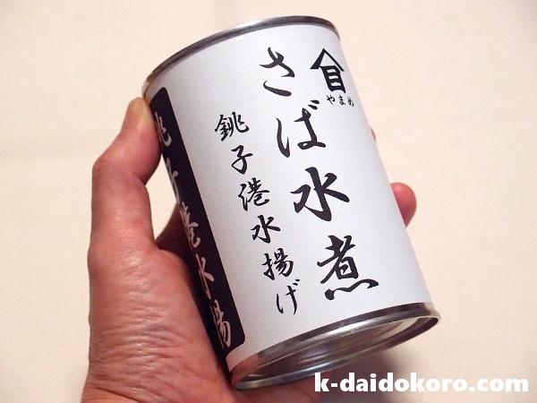 銚子港水揚げ・さば水煮缶詰 | 高木商店