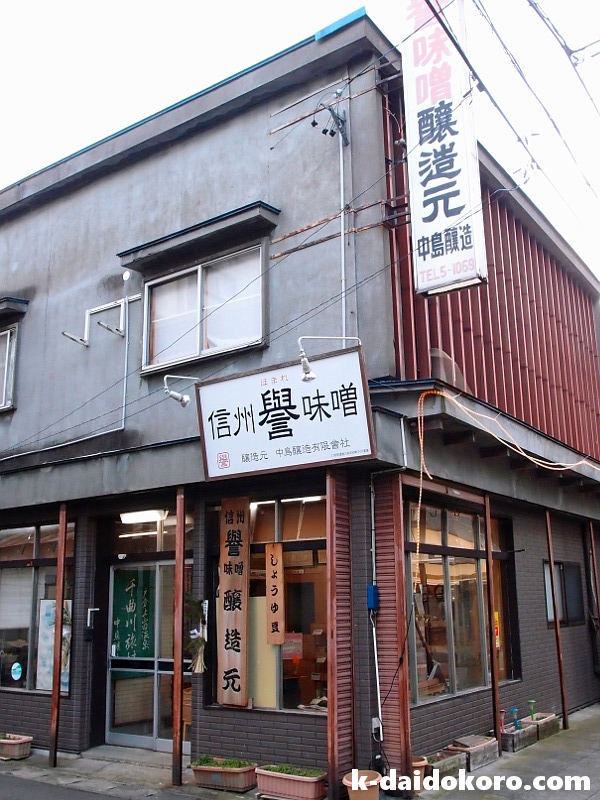 信州誉味噌 中島醸造
