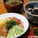 海鮮納豆丼 ~ 納豆が取り持つ美味しい出会い