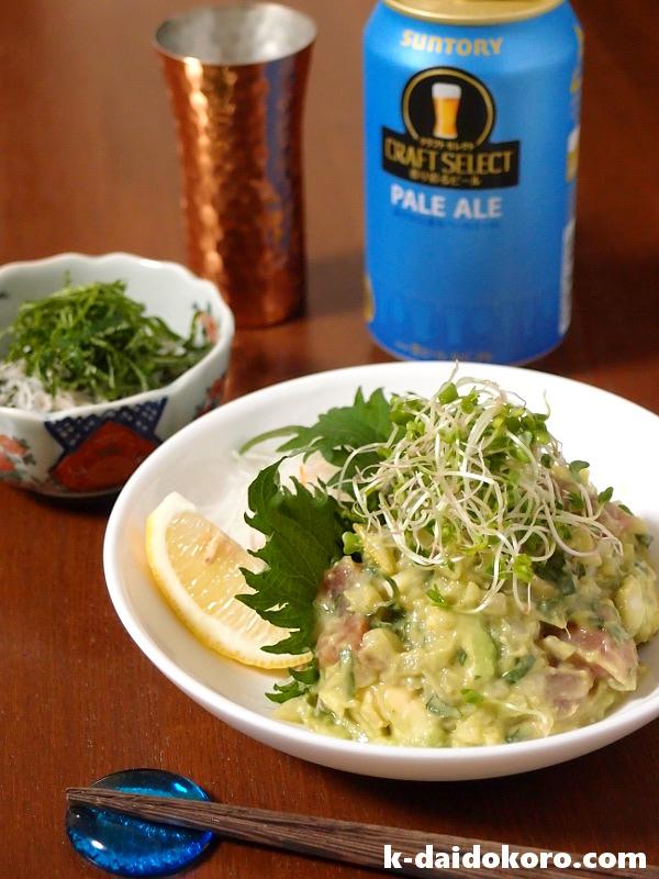 鮪とアボカドのサラダ | サントリー クラフトセレクト ペールエール