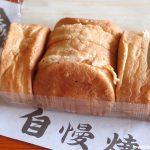 富士アイスの自慢焼(じまんやき)は、上田市民のソウルフード!?