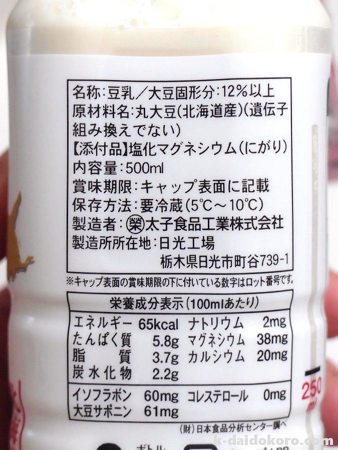 北の大豆 無調整豆乳