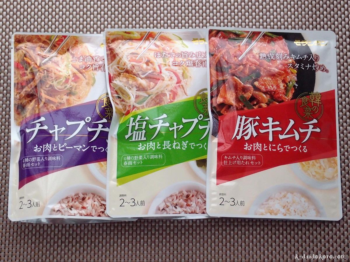 モランボン 韓の食菜 チャプチェ2種セット