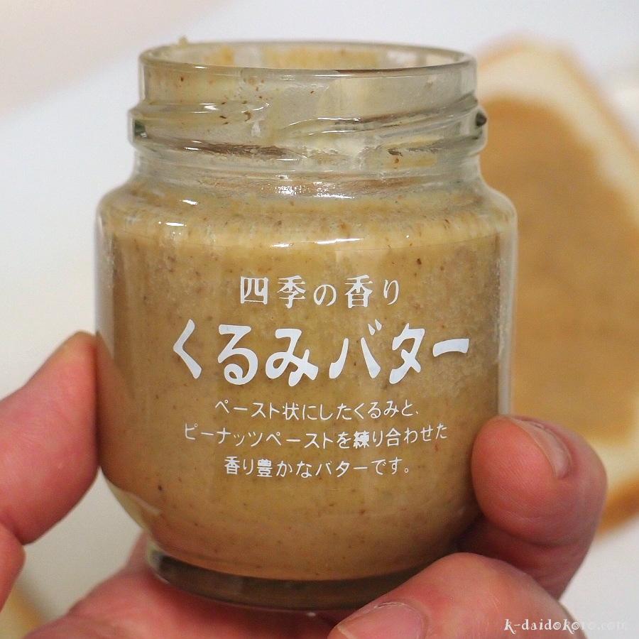 くるみバター