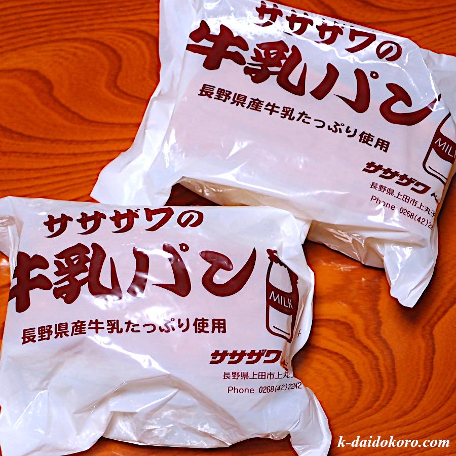 ササザワの牛乳パン