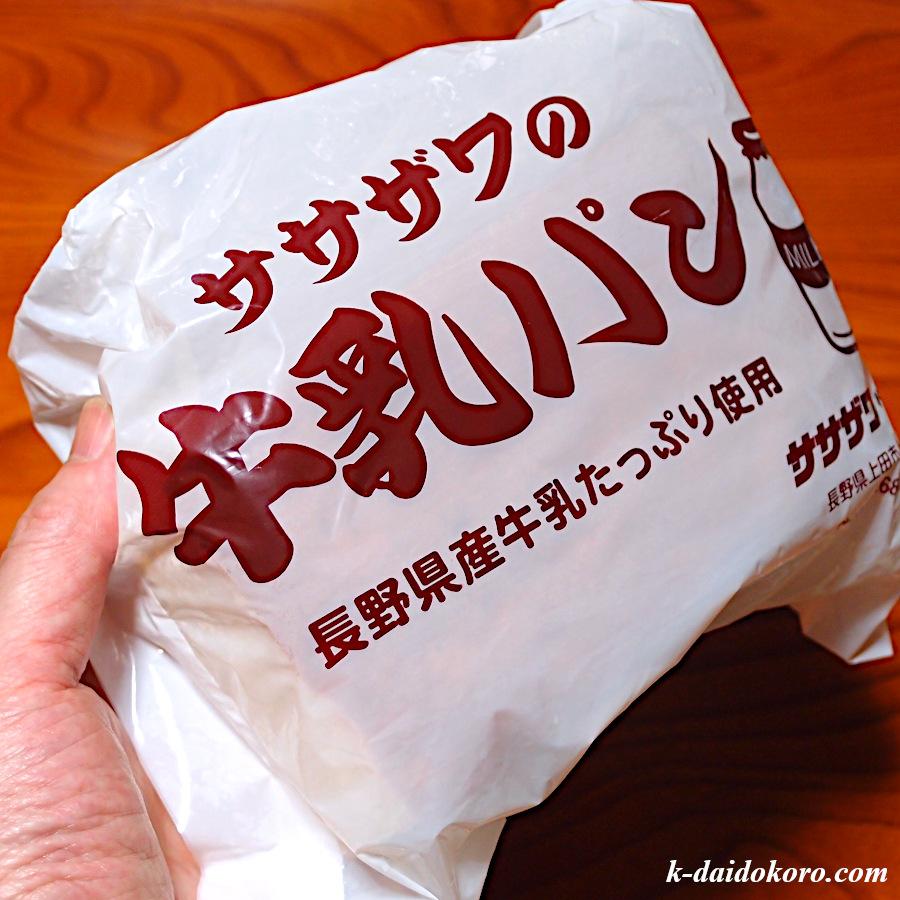 牛乳パン 笹沢ベーカリー