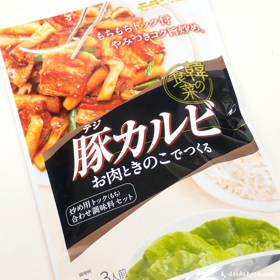 豚カルビ モランボン 韓の食菜