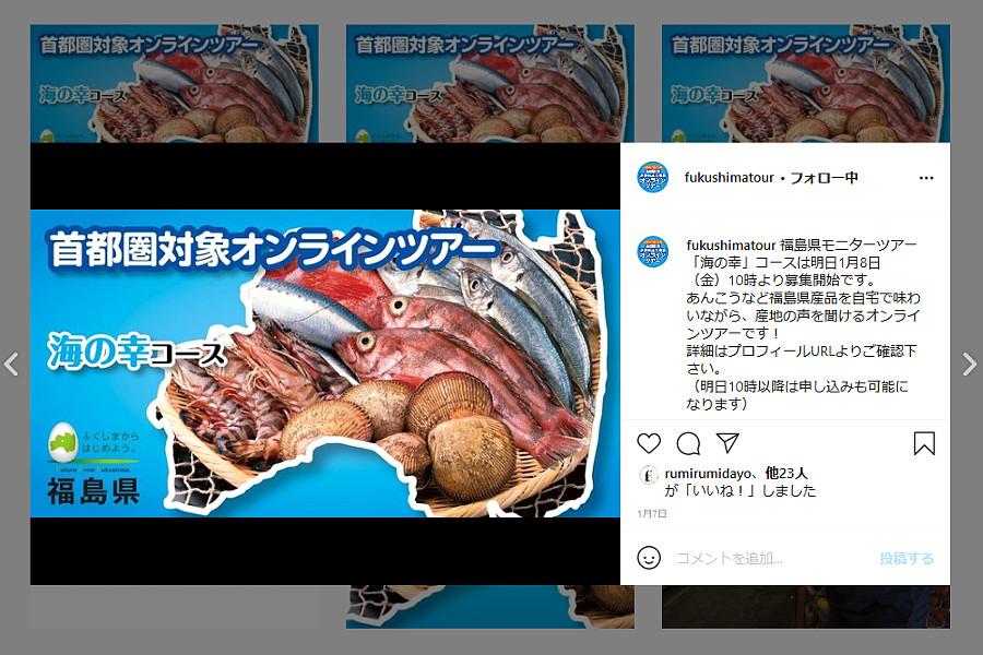 首都圏等消費者交流事業オンラインツアー「海の幸コース」